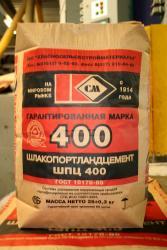 Шлакопортландцемент марки 400 (с добавлением гранулированного шлака более 20%) ─ ШПЦ400