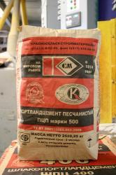 Портландцемент марки 500 без минеральных добавок ─ ПЦ500-ДО